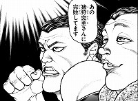 『バキ道』第26話_222322
