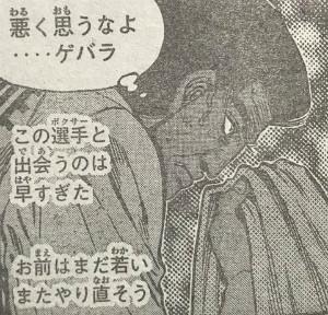 『はじめの一歩』1192話感想(ネタバレあり)3