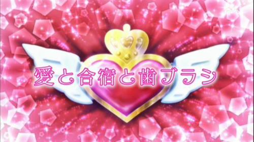 『美男高校地球防衛部LOVE!』第7話感想「愛と合宿と歯ブラシ」(ネタバレあり)1