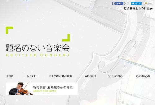 テレビ朝日「題名のない音楽会」公式サイトより
