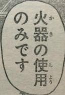『刃牙道(バキどう)』第51話感想2