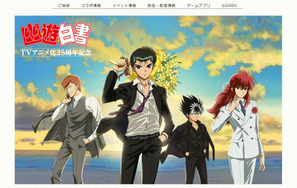 TVアニメ化25周年記念公式サイト