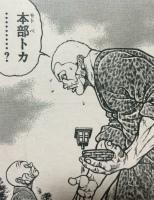 『刃牙道』第92話感想ッッ(ネタバレあり)4