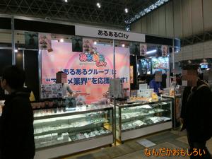 AnimeContentsExpo2013-1122