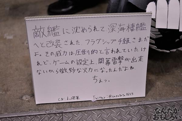 砲雷撃戦/軍令部酒保合同演習 艦これ コスプレ写真 画像_4800
