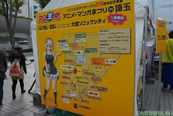 『アニ玉祭』コスプレ&会場の様子フォトレポート_0487