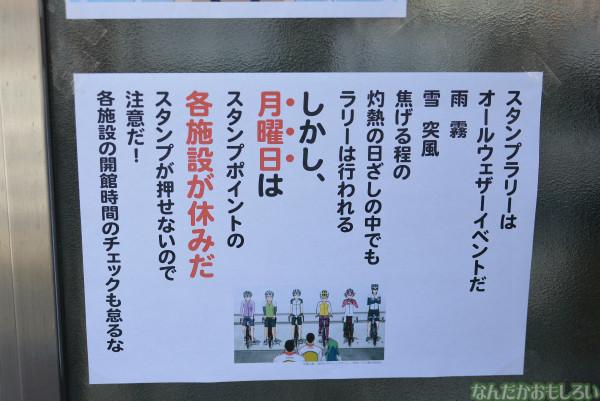 『弱虫ペダル』佐倉市観光協会が弱ペダ一色に!_0108