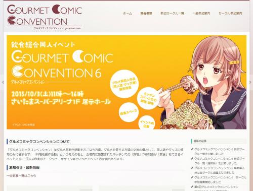 グルメコミックコンベンション(グルコミ)公式サイトより