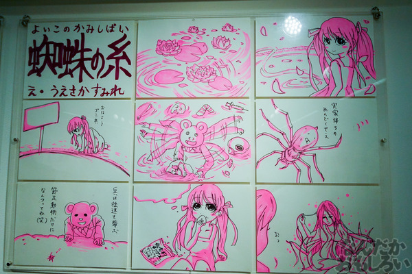上坂すみれイラスト原画展_写真画像01301