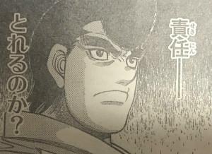 『はじめの一歩』記念スべき1200話!(ネタバレあり)3