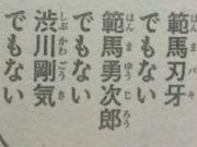 『刃牙道(バキどう)』第70話感想2