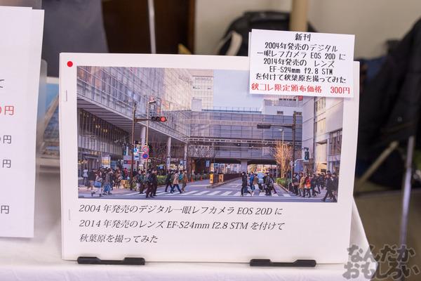 秋葉原のみがテーマの同人イベント『第2回秋コレ』フォトレポート_6357