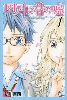 新川直司先生『四月は君の嘘』原作は来春完結 TVアニメは2クールで完結まで描かれることに