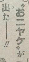『食戟のソーマ』第99話感想3