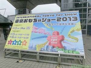 東京おもちゃショー2013 レポ・画像まとめ - 3106