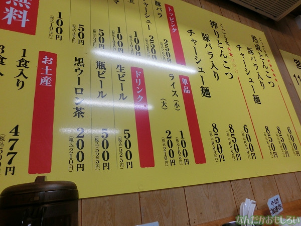 『マチアソビ vol.11』開催前に徳島ラーメン4675