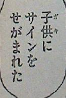 『刃牙道(バキどう)』第14話「疑念」感想4