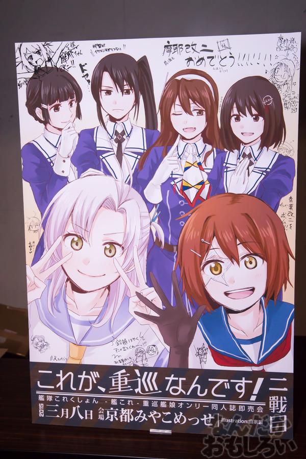 京都で開催『ボーカロイド×艦これ』合同同人即売会フォトレポート_7382