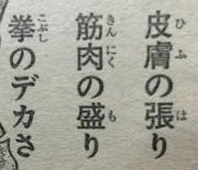 『刃牙道』第108話感想ッッ(ネタバレあり)2