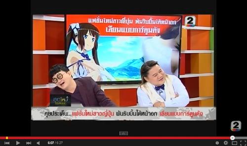 『ダンまち』タイのニュース番組でヘスティア様が紹介された!8