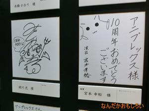 AnimeContentsExpo2013-1105