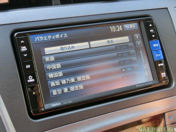 _『ラブライブ!音ノ木坂学院公用車ナビエディション体験イベント』フォトレポート4966