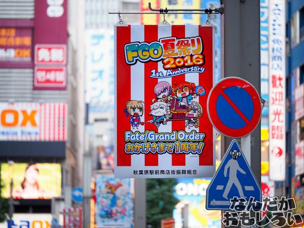 『Fate/Grand Order』FGO夏祭りのフラッグ_0043