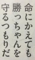 『彼岸島 48日後…』第86話感想(ネタバレあり)3