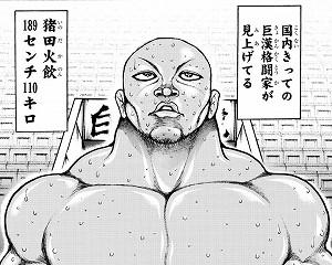 バキ道:40話_082716