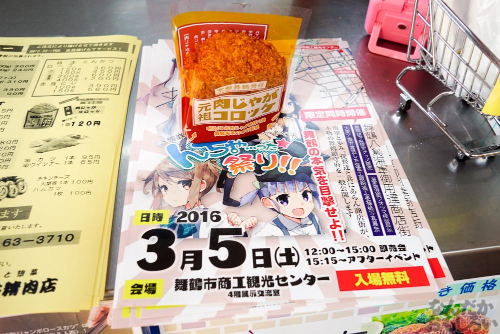 艦これ・朝潮型のオンリーイベントが京都舞鶴で開催!00435