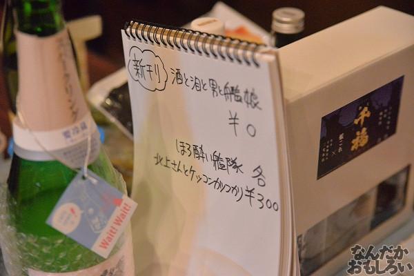 お酒とおつまみの同人イベント『酒っと』フォトレポート_8583