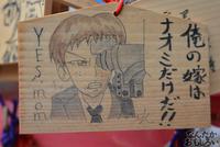 プロの人も奉納!『海楽フェスタ2014』大洗磯前神社の痛絵馬を紹介_0023
