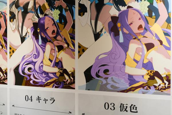 FGO概念礼装展014