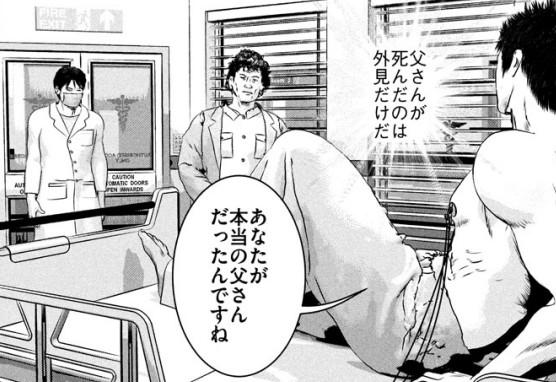 『喧嘩稼業』第74話感想(ネタバレあり)3