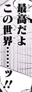 『終末のハーレム』第4話感想(ネタバレあり)