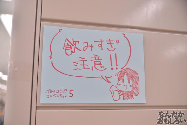 飲食同人イベント『グルコミ5』フォトレポートまとめ_8631