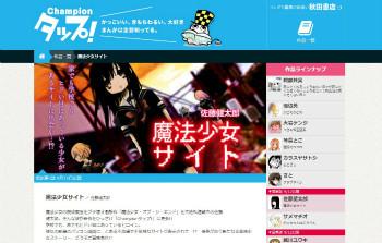 魔法少女サイトの画像 p1_4