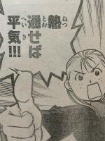 『銀の匙』最新第114話がサンデーに掲載!次号も掲載予定!駒場ァ元気かァ!?(感想・ネタバレあり)2