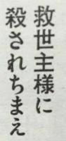 『彼岸島 48日後…』第63話感想(ネタバレあり)6