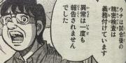 『はじめの一歩』1153話感想(ネタバレあり)2