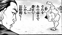 『バキ道』第11話(ネタバレあり)_215821