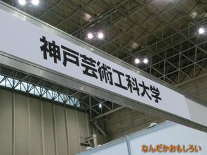 AnimeContentsExpo2013-1123