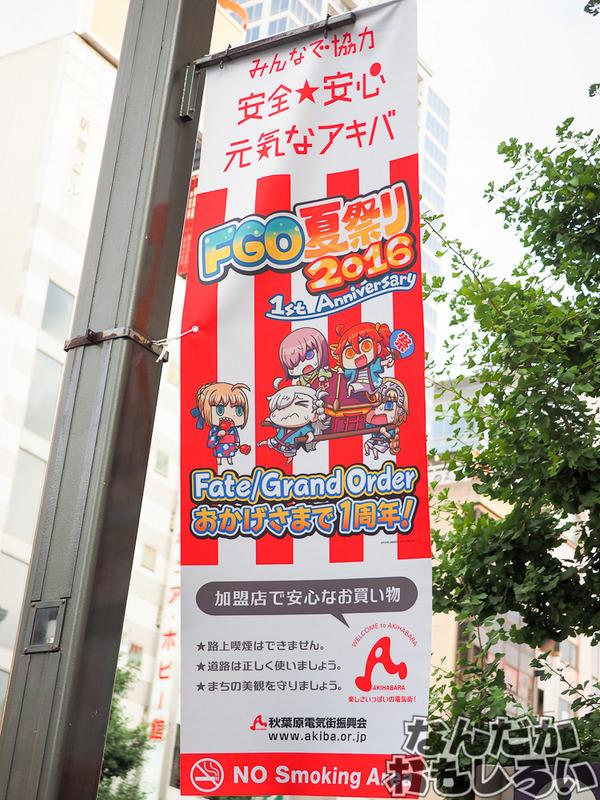 『Fate/Grand Order』FGO夏祭りのフラッグ_0006