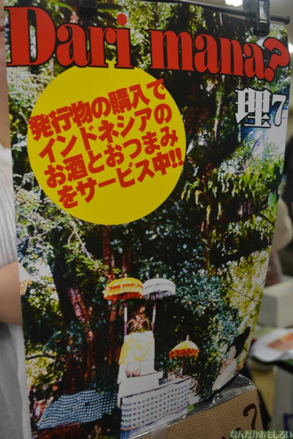 飲食総合オンリーイベント『グルメコミックコンベンション3』フォトレポート(80枚以上)_0495