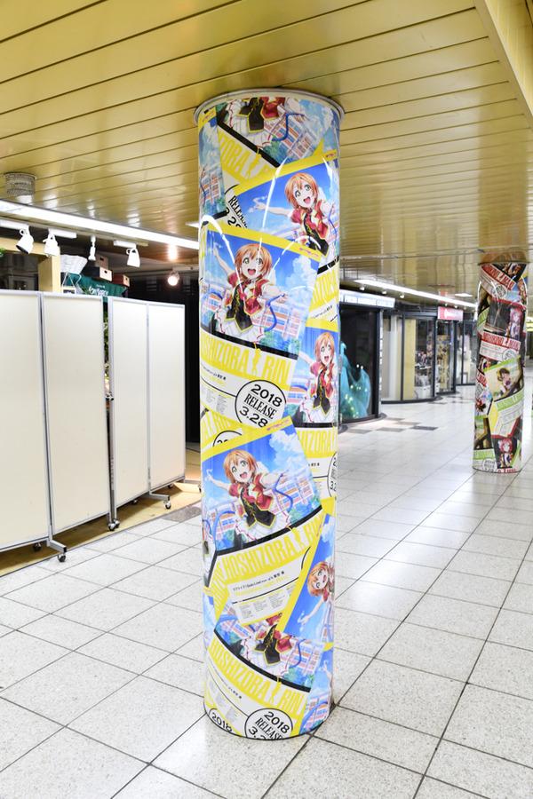 『ラブライブ!』大規模広告が新宿地下のメトロプロムナードに登場!11