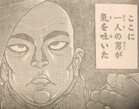 『刃牙道』第152話…(ネタバレあり)