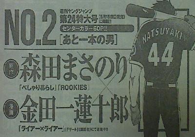4月24日発売の週刊ヤングジャンプ21・22合併特大号より「あと一本の男」