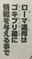 『テラフォーマーズ』第171話感想(ネタバレあり)2