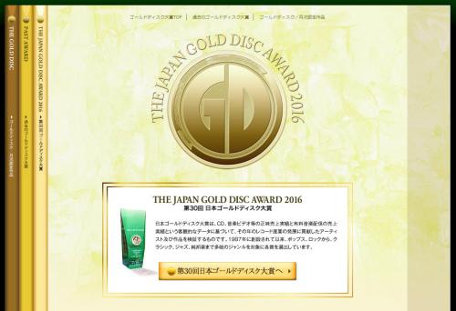 日本ゴールドディスク大賞「THE GOLD DISC」公式サイトより