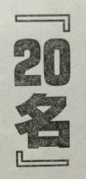 『テラフォーマーズ』第173話感想(ネタバレあり)2
